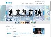 スマートフォン向けゲームのプロデューサー・プロジェクトマネージャー[兼務]|グリー株式会社