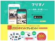 スマートフォンアプリ開発エンジニア|株式会社カカクコム