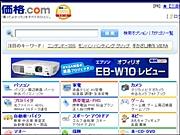 「価格.com」のWebデザイナー|株式会社カカクコム