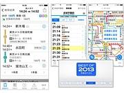 スマートフォンアプリエンジニア|株式会社ナビタイムジャパン