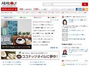 UI/UXデザイナー|株式会社オールアバウト