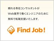 Webアプリケーションエンジニア[人材紹介]|株式会社ミクシィ・リクルートメント