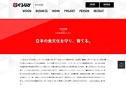 Webディレクター|株式会社ぐるなび