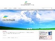Webクリエイター|株式会社kazeniwa